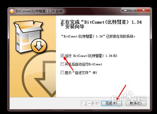 种子文件下载方法插图3