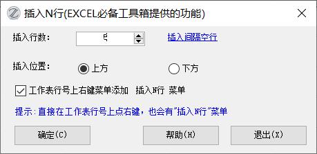 EXCEL任意位置插入N行(EXCEL必备工具箱)