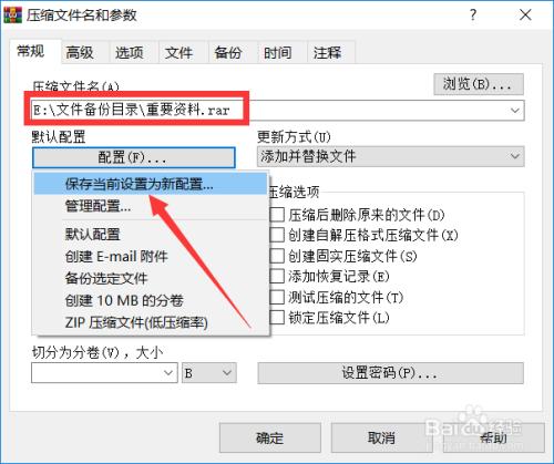 电脑文件资料怎么设置自动备份