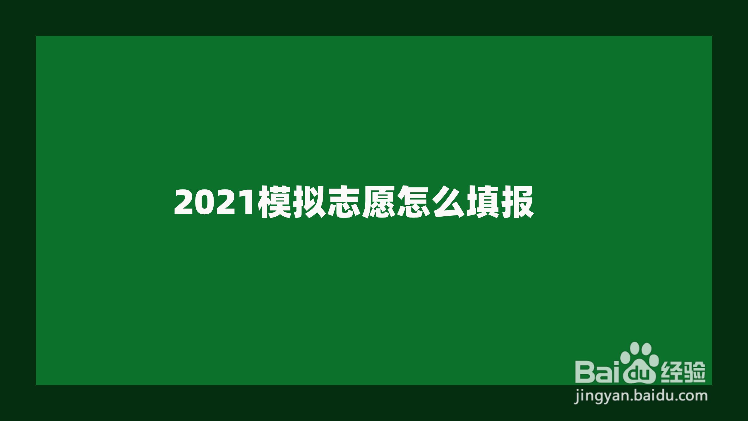2021模拟志愿怎么填报