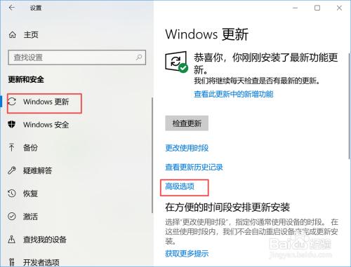 win10关闭自动更新方法 win10系统教程 自动更新 第7张