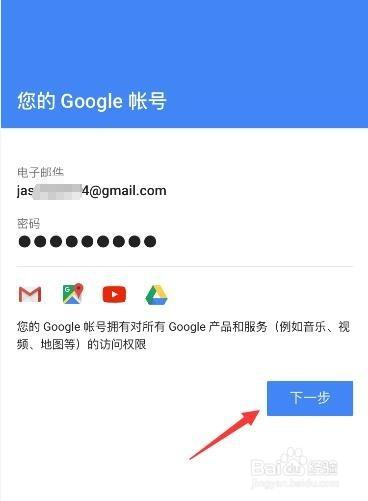 谷歌账号大全及密码图片