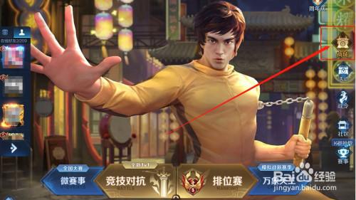 王者荣耀李小龙粤语语音包获得途径