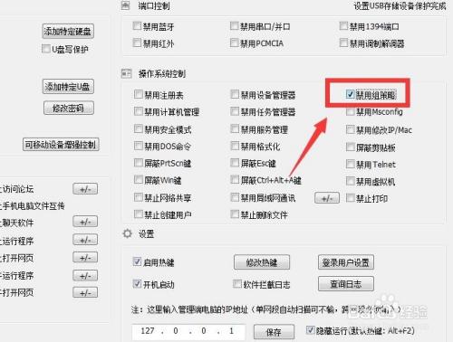 怎么禁止修改组策略 保护局域网电脑系统安全
