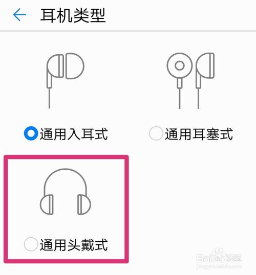 华为荣耀手机怎么设置头戴式耳机模式?