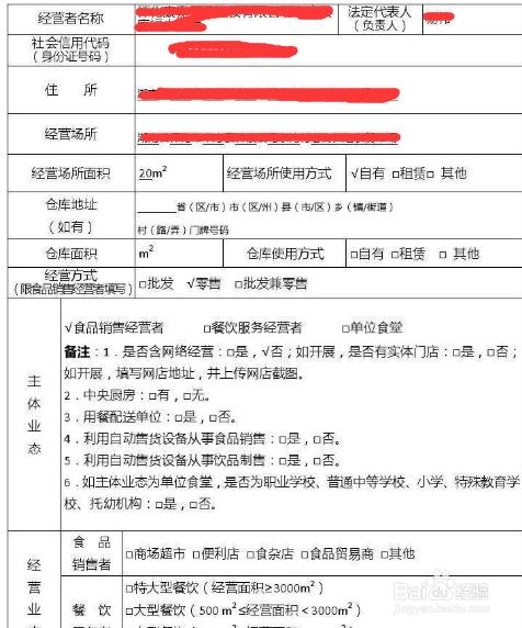 办理食品经营许可证的流程