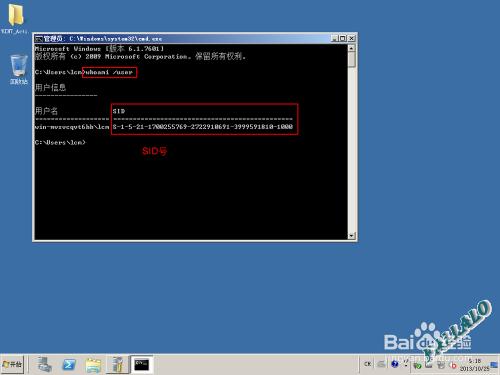 如何防止vmware克隆server2008R2造成SID冲突