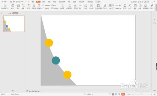 wpsppt中如何制作创意曲线形时间轴