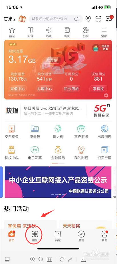联通用户如何通过中国联通APP进行积分...