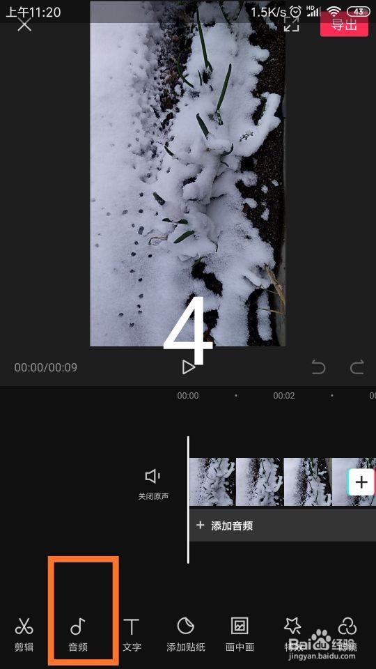 剪映怎样把视频的声音变成颤音
