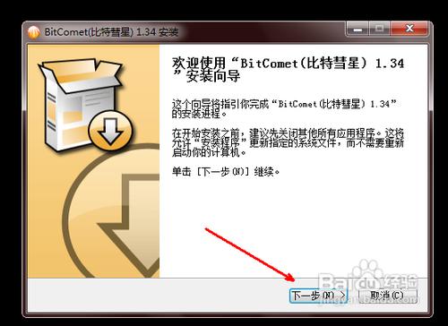 种子文件下载方法插图1