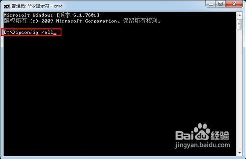 怎样在命令行下查看局域网内IP地址