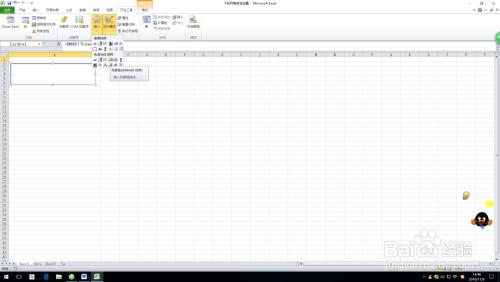 如何在Excel中设置可多选下拉列表