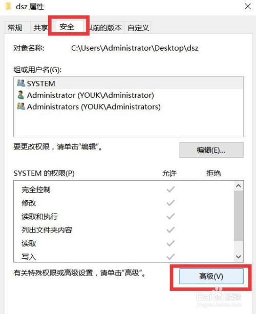怎么設置局域網共享文件訪問權限防止被惡意刪除