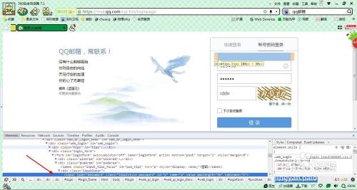 """网站如何:一个网页""""bug""""如何查看网页密码-U9SEO"""