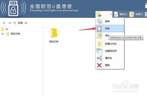 U盘怎么设置访问密码 U盘文件加密保护方法