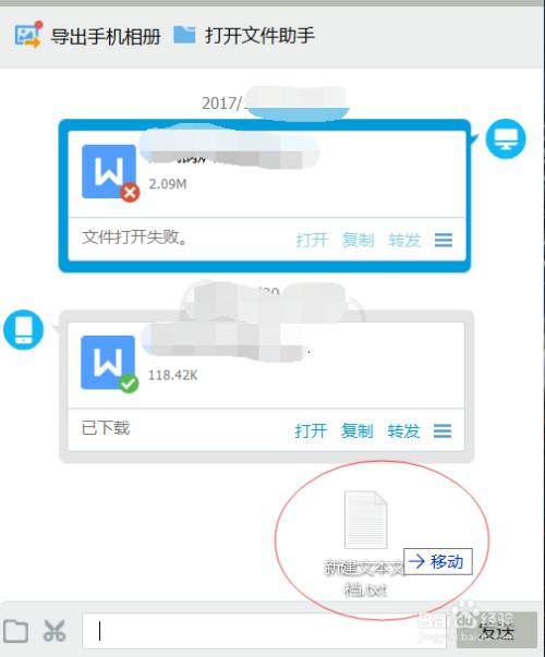 手机qq接收的文件在哪图片
