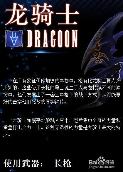 最终幻想14绝枪战士图片