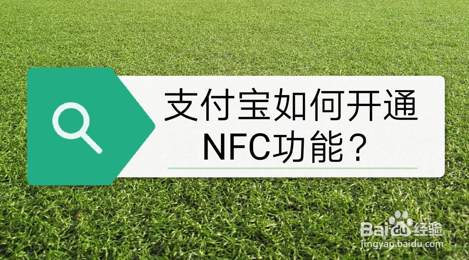 支付本如何开通NFC功能?