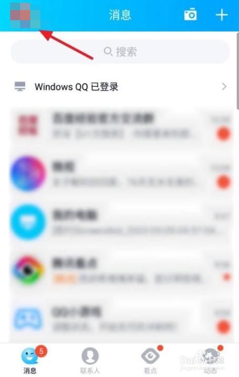 好友QQ怎样邀请为情侣QQ