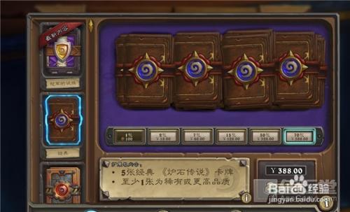 炉石传说新手卡组图片