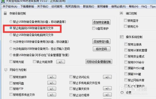 加密保护电脑文件安全 防止电脑文件泄密方法