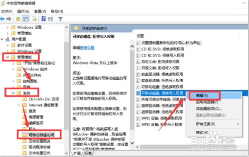 怎么设置只允许从U盘向电脑拷贝资料