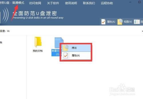 怎么设置禁止删除U盘文件 U盘文件加密保护方法