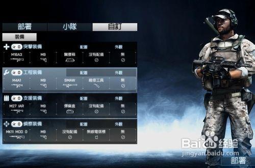 战地3怎么进入游戏图片