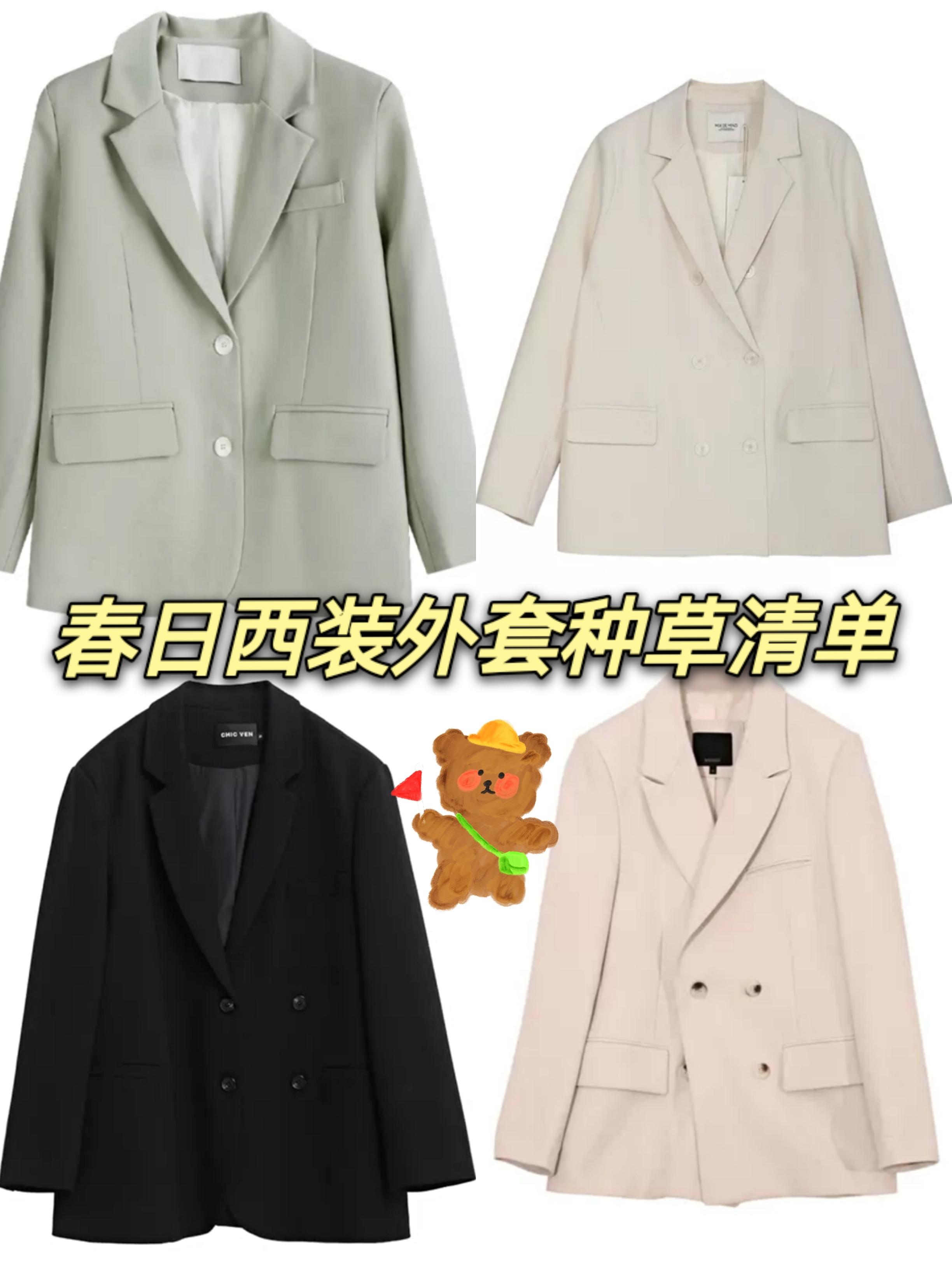 仙女们值得购买的西装外套!