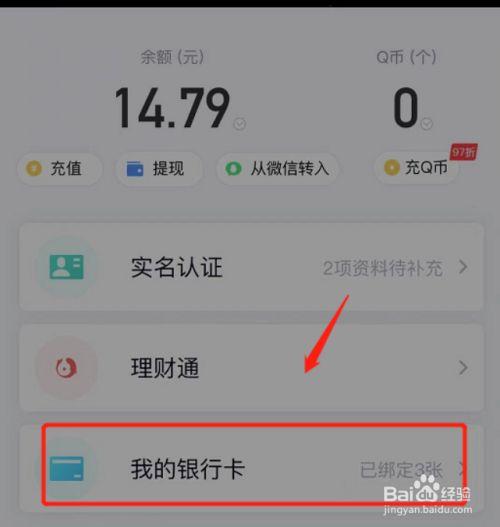 如何在手机QQ解绑银行卡#百元挑战#