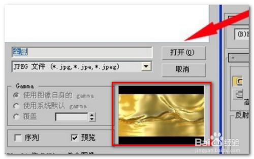 3dmax贴图怎么使用?
