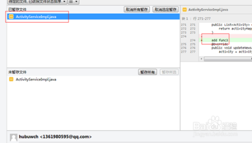 SourceTree使用教程(五)