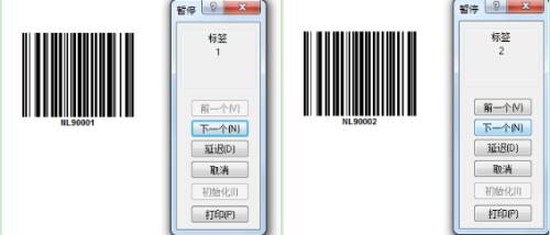 NiceLabel怎么连续打印不同的条码?