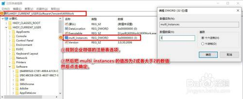windows 企业微信双开/多开