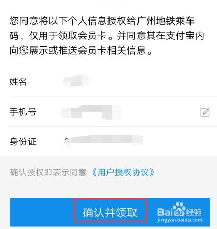 广州地铁怎么使用支付宝刷码进站?
