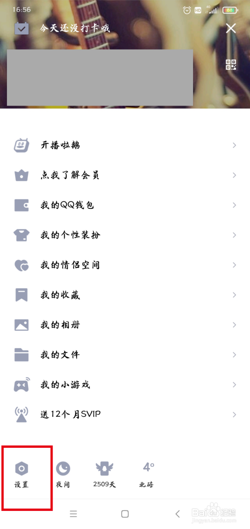 如何查看当下使用的腾讯QQ软件版本?
