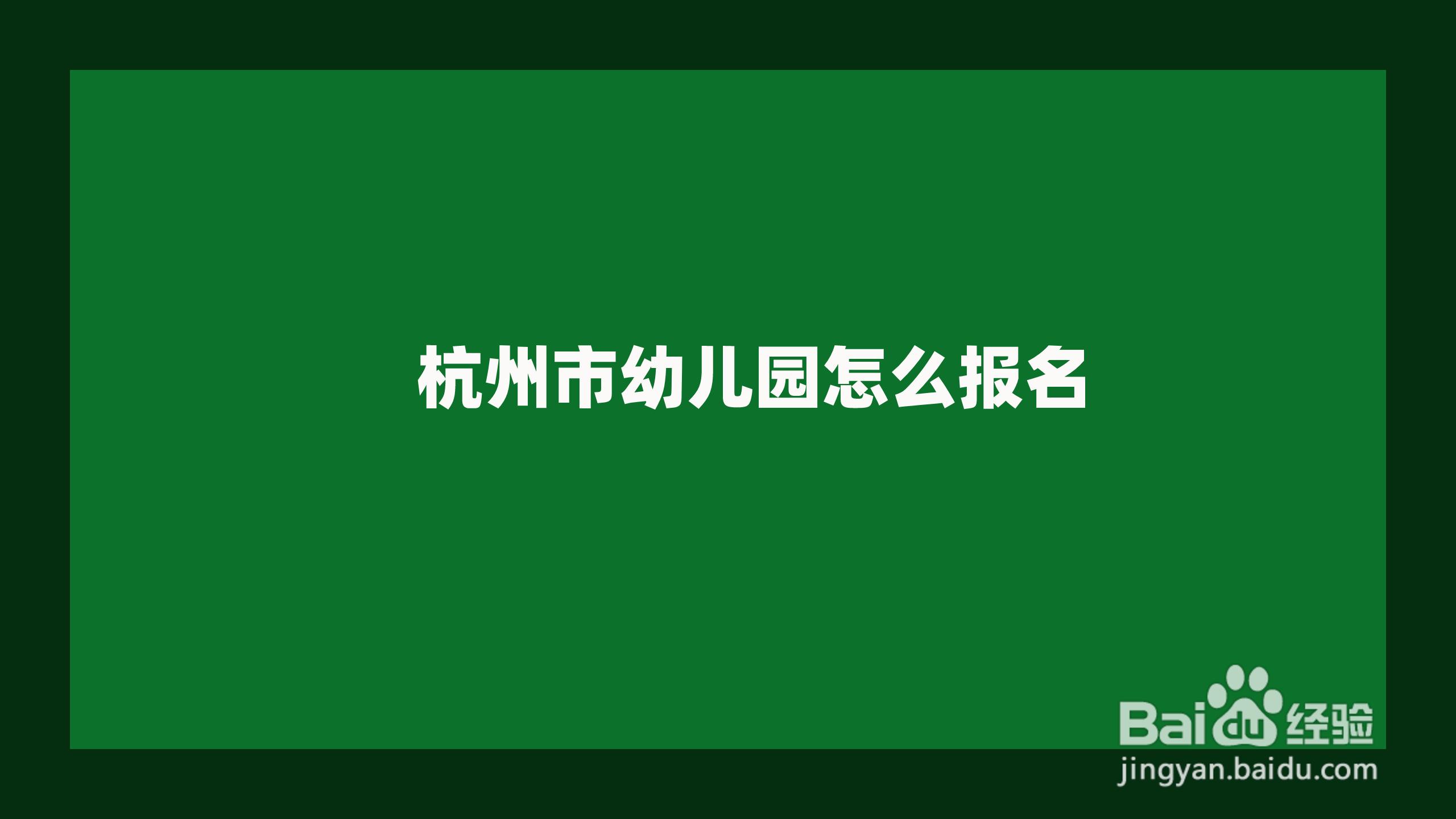 杭州市幼儿园怎么报名