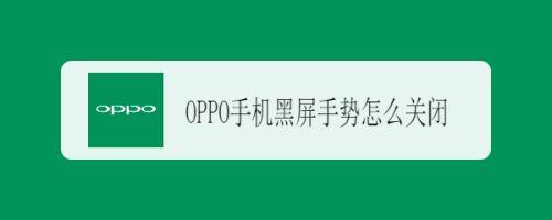 OPPO手机黑屏手势怎么关闭