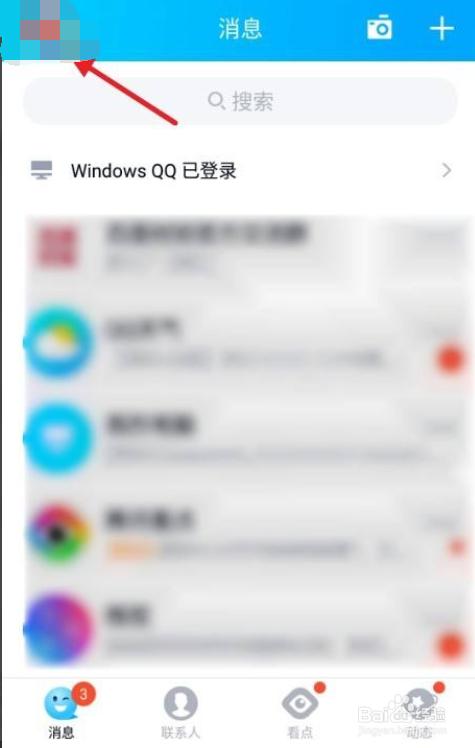 手机QQ怎么添加关联QQ