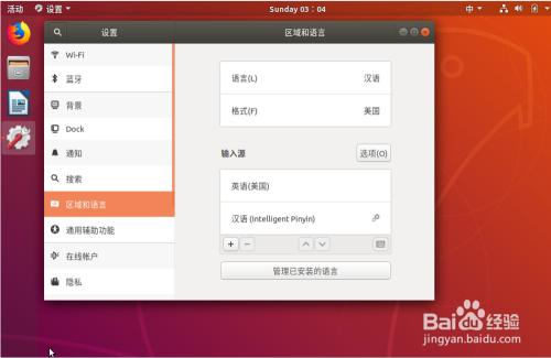 ubuntu输入法切换图片