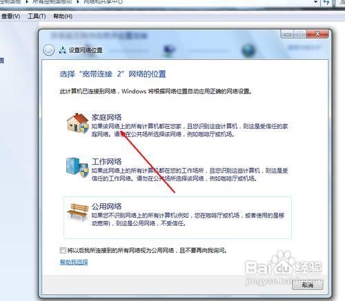 windows7怎么共享文件夹