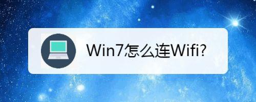 win7怎么连接wifi