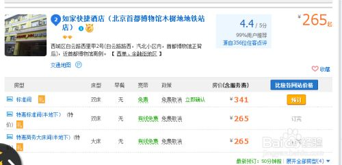 去北京旅游大概要花多少钱
