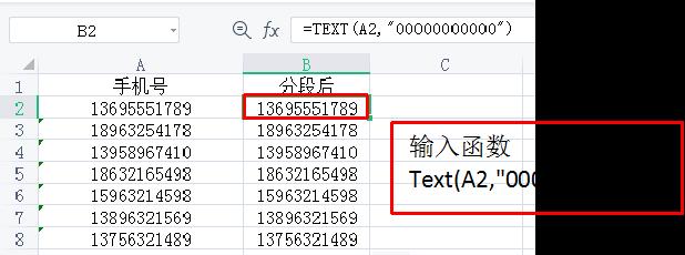 Excel技巧—手机号怎样分段显示