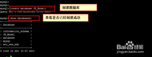 linux创建数据库命令 第2张