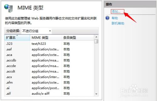 IIS服务器支持flv,f4v,mp4在线播放(2003,2008)