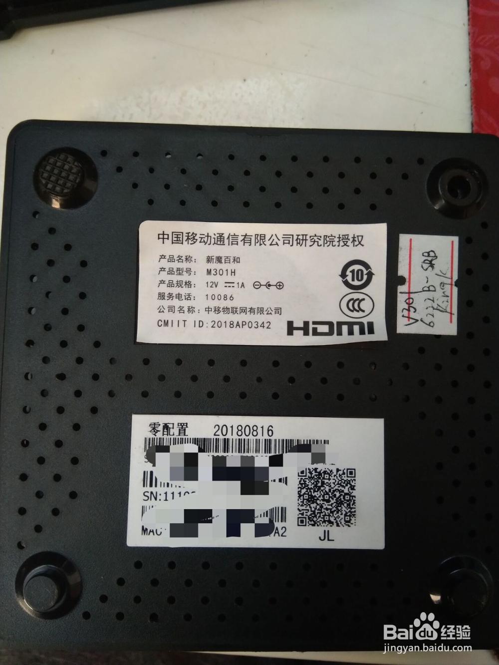 中国移动魔百盒M301H完美破解