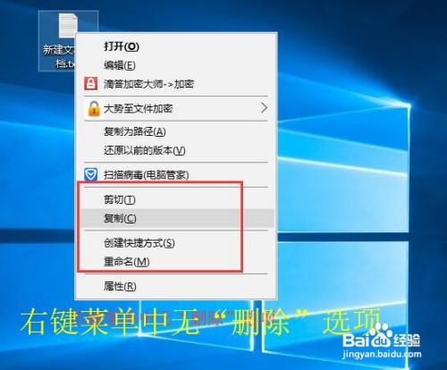 怎么保护公司电脑文件安全 防止文件被恶意删除
