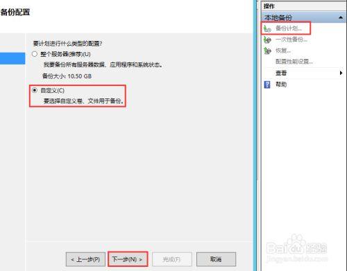 windows 2012系统下怎么创建多个文件备份计划?